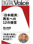「日本経済」再生への12の提言(DIGITAL Voice)