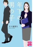 年下の男の子(実業之日本社文庫)