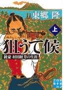 狙うて候(上)(実業之日本社文庫)
