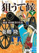 狙うて候(下)(実業之日本社文庫)