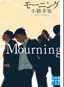 モーニング Mourning(実業之日本社文庫)