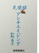 見聞録 アンチエイジング(読売ebooks)