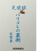 見聞録 パリコレの裏側(読売ebooks)