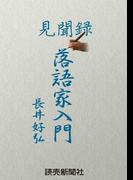 見聞録 落語家入門(読売ebooks)