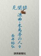 見聞録 浪曲・木馬亭の人々(読売ebooks)