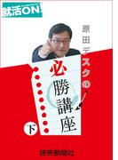 就活ON ! 原田デスクの必勝講座 下(読売ebooks)
