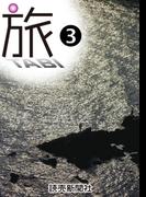 旅 TABI 3(読売ebooks)