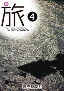 旅 TABI 4(読売ebooks)