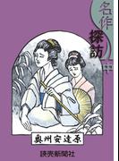名作探訪 中(読売ebooks)