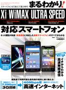 まるわかり!Xi・WiMAX・ULTRASPEED対応スマートフォン(100%ムックシリーズ)
