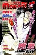 GUSHmaniaEX 腹黒(3)(GUSH COMICS)