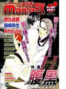 GUSHmaniaEX 腹黒(16)(GUSH COMICS)