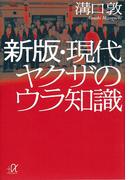 新版・現代ヤクザのウラ知識(講談社+α文庫)