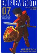 ドラゴンクエスト列伝 ロトの紋章 完全版7巻(ヤングガンガンコミックス)