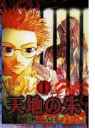 天地の朱 1(ZERO-SUMコミックス)