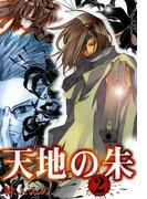 天地の朱 2(ZERO-SUMコミックス)