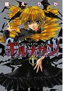 バンパイアドール・ギルナザン 1(ZERO-SUMコミックス)