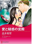 愛と疑惑の宮殿(ハーレクインコミックス)