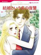 結婚という名の復讐(ハーレクインコミックス)
