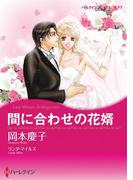 間に合わせの花婿(ハーレクインコミックス)