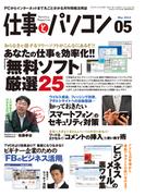 月刊仕事とパソコン2012年5月号