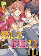 恋して花嫁!(4)(アクアPiPi)