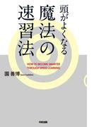 【期間限定価格】頭がよくなる魔法の速習法(中経出版)