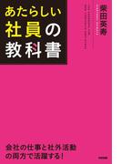 あたらしい社員の教科書(中経出版)