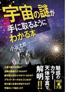 【期間限定価格】宇宙の謎が手に取るようにわかる本