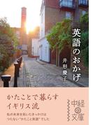 英語のおかげ(中経の文庫)