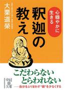 【期間限定価格】心穏やかに生きる 釈迦の教え(中経の文庫)