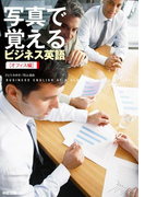 写真で覚えるビジネス英語[オフィス編](中経出版)