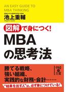 図解で身につく!MBAの思考法(中経の文庫)