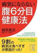 病気にならない腹6分目健康法(中経の文庫)