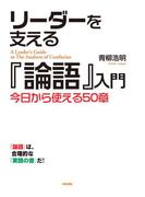 リーダーを支える『論語』入門(中経出版)