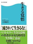 生きる覚悟(角川SSC新書)