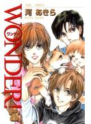 WONDER! 1(ジュールコミックス)