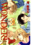 WONDER! 3(ジュールコミックス)