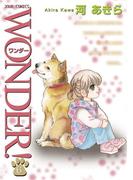 WONDER! 6(ジュールコミックス)