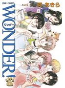 WONDER! 7(ジュールコミックス)