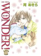 WONDER! 9(ジュールコミックス)