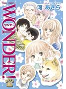 WONDER! 10(ジュールコミックス)