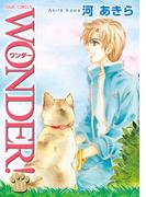WONDER! 11(ジュールコミックス)
