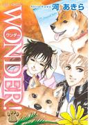 WONDER! 14(ジュールコミックス)