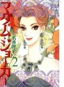 マダム・ジョーカー 2(ジュールコミックス)