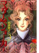 マダム・ジョーカー 3(ジュールコミックス)