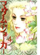 マダム・ジョーカー 4(ジュールコミックス)