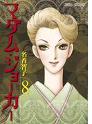 マダム・ジョーカー 8(ジュールコミックス)