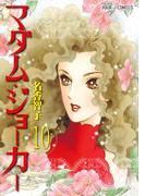 マダム・ジョーカー 10(ジュールコミックス)