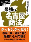 最強の「名古屋商法」